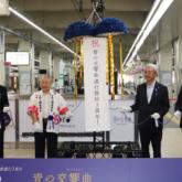 観光特急「青の交響曲(シンフォニー)」運行開始3周年記念セレモニー