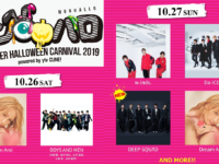 MONSTER HALLOWEEN CARNIVAL 2019 powered by ytv CUNE!