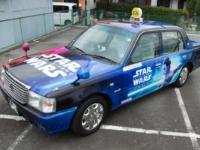 スター・ウォーズ タクシー