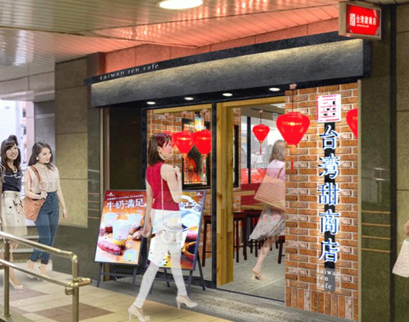 台湾甜商店 阪急高槻市駅店