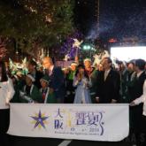 「大阪・光の饗宴2019開宴式」でパレード