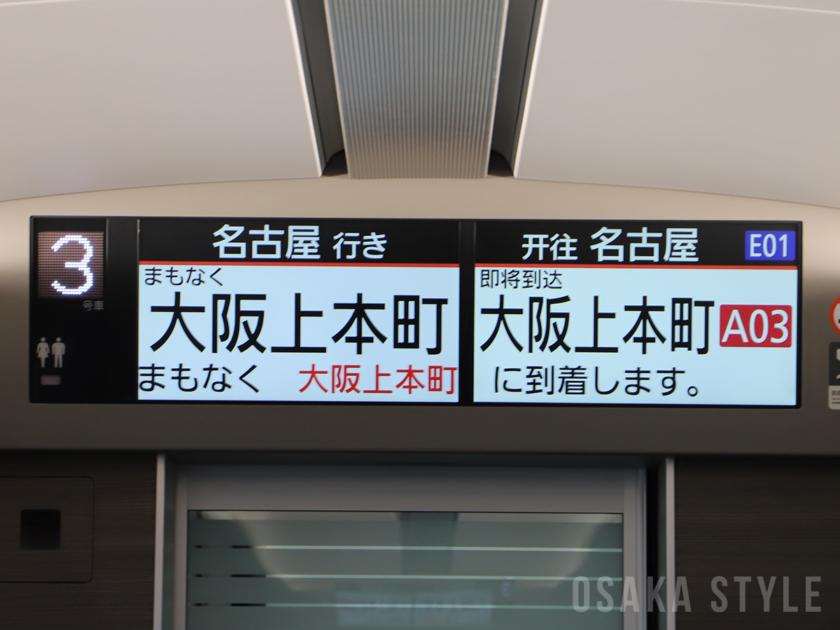 近鉄・新型名阪特急「ひのとり」の車内液晶ディスプレイ