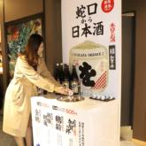 蛇口から日本酒
