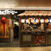 沖縄料理あしびなー