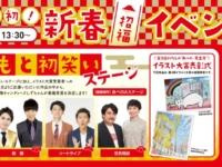 アポロ・ルシアス令和初!新春招福イベント