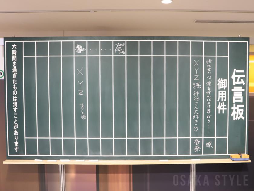 シティーハンター 新宿駅の伝言板