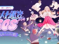 ルクア大阪 恋愛×謎解きゲーム「トキメキ迷宮からのSOS~消えた乙女のバイブルを探せ~」