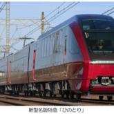 近畿日本鉄道・新型名阪特急「ひのとり」