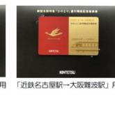 新型名阪特急「ひのとり」運行開始記念乗車券