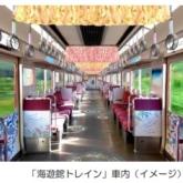 近畿日本鉄道ラッピング列車「海遊館トレイン」のy車内イメージ