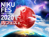 肉フェス OSAKA 2020