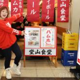 堂山食堂 3号店