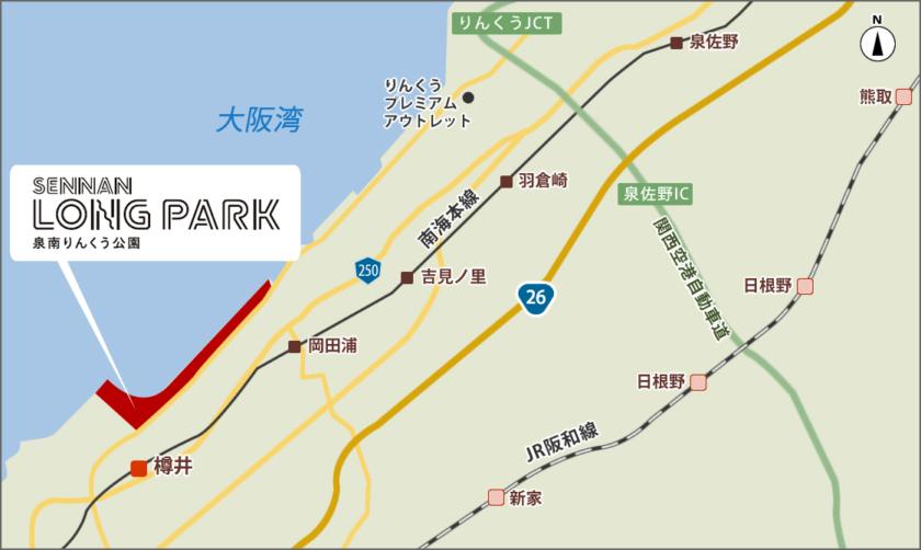 泉南りんくう公園「SENNAN LONG PARK」
