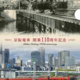 京阪電車 開業110周年記念 クリアファイル
