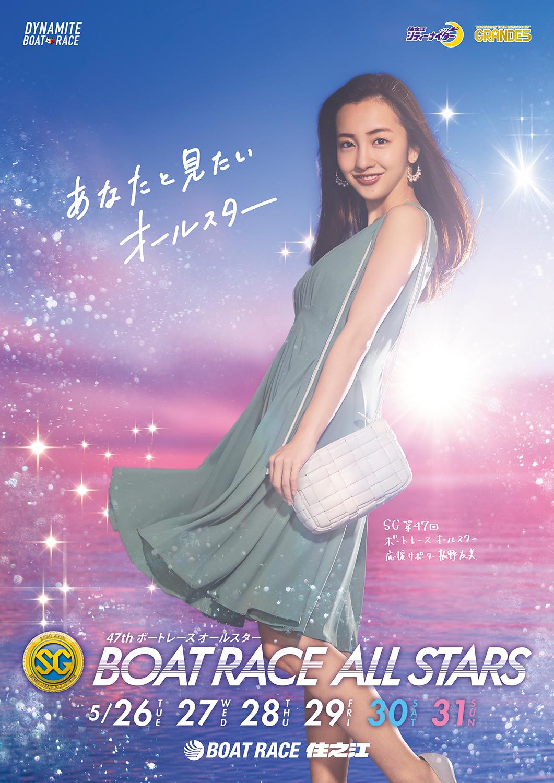 板野友美さんが応援サポーターに就任! ボートレース住之江でボートレースオールスター