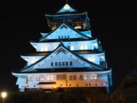大阪城天守閣がブルーライトアップ