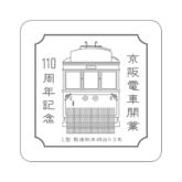 京阪電車 開業110周年記念 珪藻土コースター