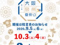大阪泉州夏祭り