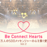 Be Connect Hearts 200万人のSDDメッセンジャーの心を繋ぐ愛の歌 Vol.2