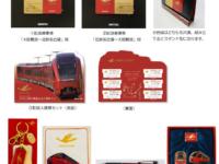新型名阪特急「ひのとり」運行開始記念乗車券、記念入場券セット、記念グッズ