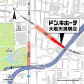 ドン・キホーテ大阪天満駅店の場所