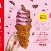 ソコラソフトクリーム