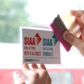 抗ウイルス・抗菌加工済みステッカー(SIAAマーク)を貼付