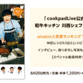 cookpadLive公式レシピ 『和牛キッチン 川西シェフ・助手水田』