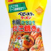 「リトルおやつタウンNamba」限定「大阪こてこてたこ焼き味」