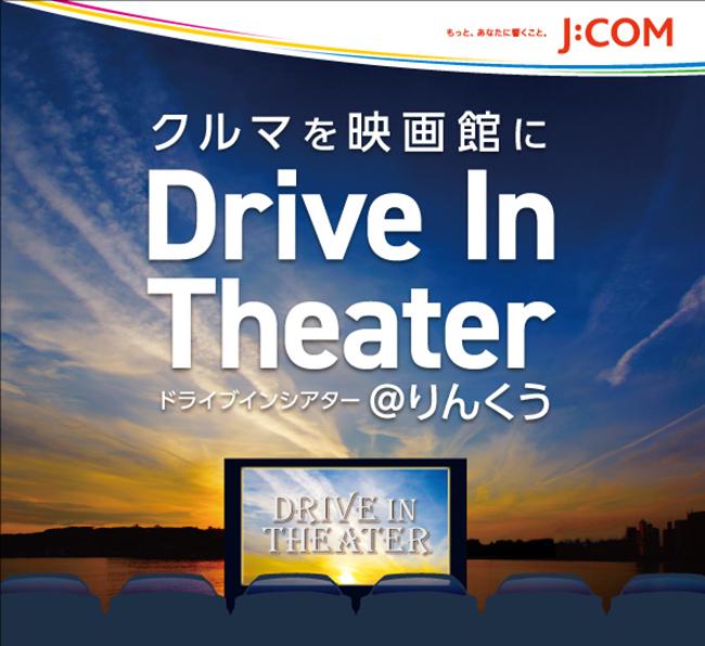 ドライブ シアター 大阪