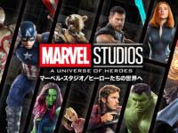 マーベル・スタジオ・ヒーローたちの世界へ