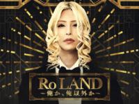 展覧会「Ro Land~俺か、俺以外か~」