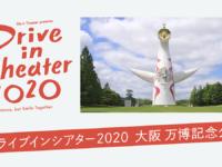 Do it Theater presents ドライブインシアター2020 万博記念公園
