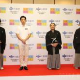 大阪文化芸術フェス2020「歌舞伎特別公演」記者発表会