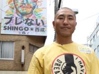SHINGO★西成さんとSHINGO★西成看板