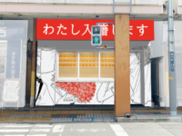 わたし入籍します 吹田駅前店