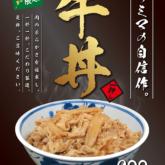 ファミリーマートが「牛丼」発売