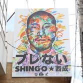 SHINGO★西成さんの看板がリニューアル