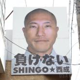 SHINGO★西成看板がリニューアル