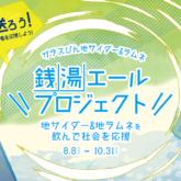 ガラスびん 地サイダー&地ラムネ 銭湯エールプロジェクト