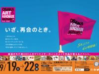OSAKAアート&てづくりバザールVol.34