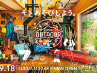 LUCUA OUTDOOR from ALBi