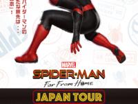 スパイダーマン エクスクルーシブ・ストア ジャパンツアー