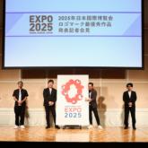 大阪・関西万博の公式ロゴマーク発表