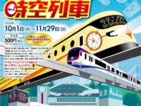 リアル謎解きゲーム「未来へ向かう時空列車」