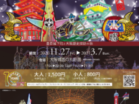 大阪城イルミナージュ2020-2021