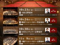 大阪4大オーケストラ名曲コンサート2020