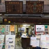 電光長屋記念館(上杉酒店)