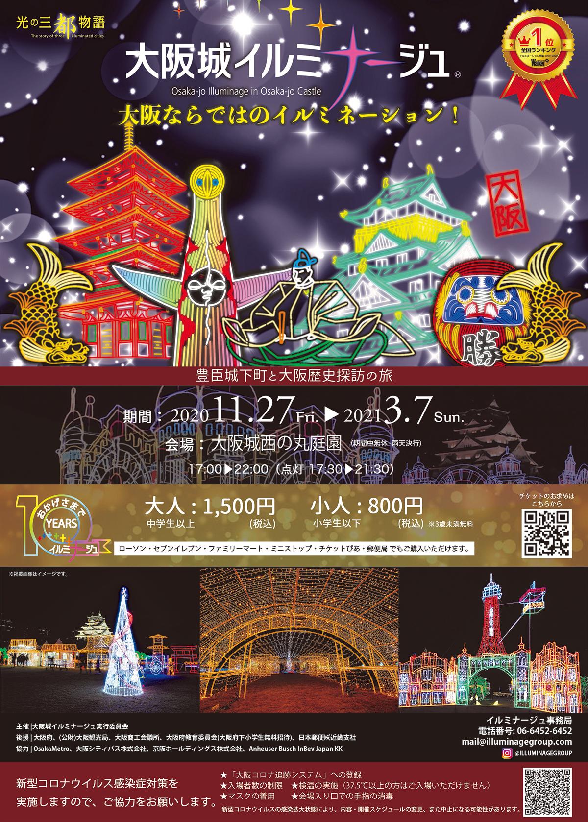 2020 大阪 イルミネーション