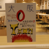 奥田力也(BALLISTIK BOYZ from EXILE TRIBE)